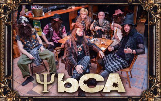 Loupežníci YBCA mají nový klip!